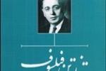 بررسی اندیشه های زکی ارسوزی: پدر معنوی حزب بعث عربی